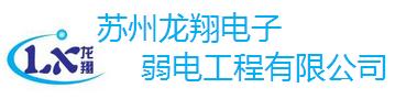 苏州龙翔电子弱电工程有限公司